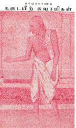 Kadai Swami of Jaffna booklet cover